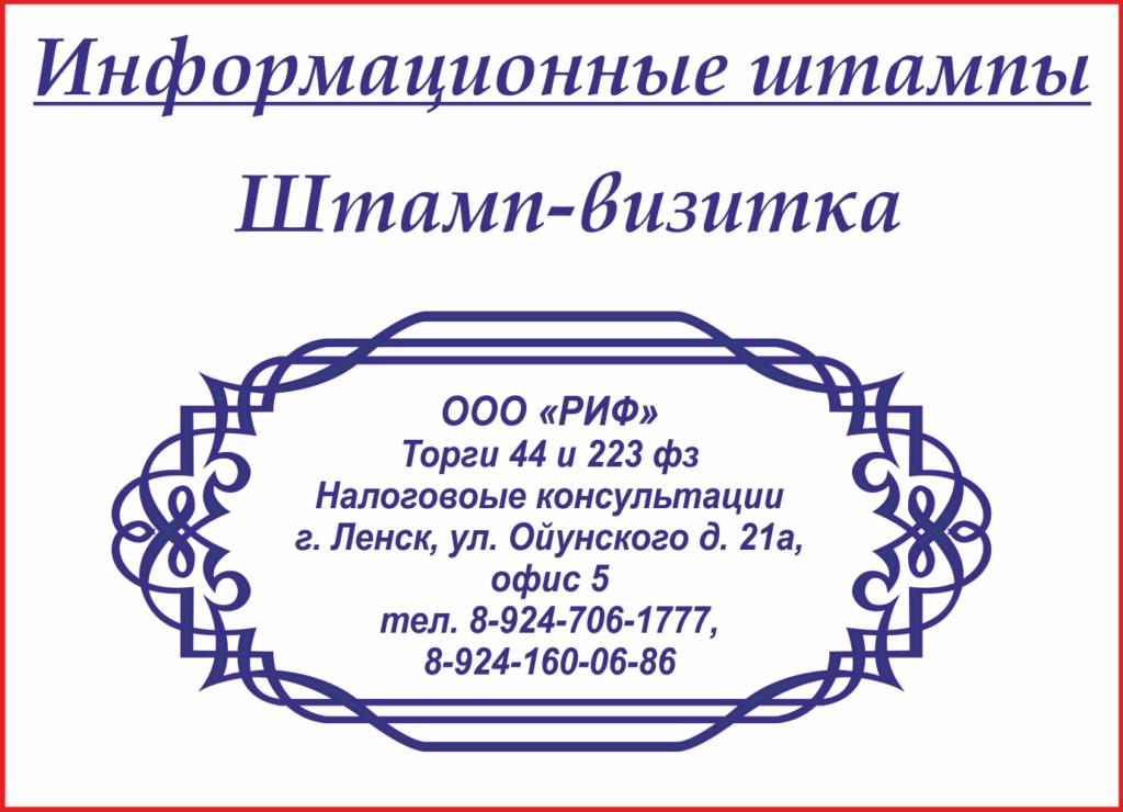 Штамп визитка